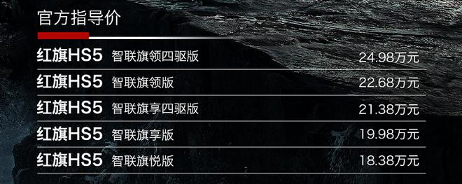 红旗HS5正当红 领跑中国汽车品牌新时代