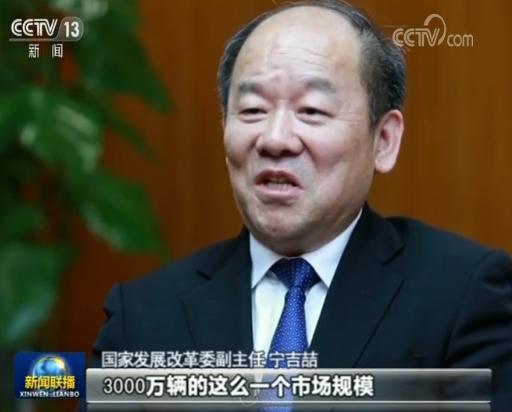 发改委副主任宁吉喆:今年将出台鼓励汽车家电消费新政
