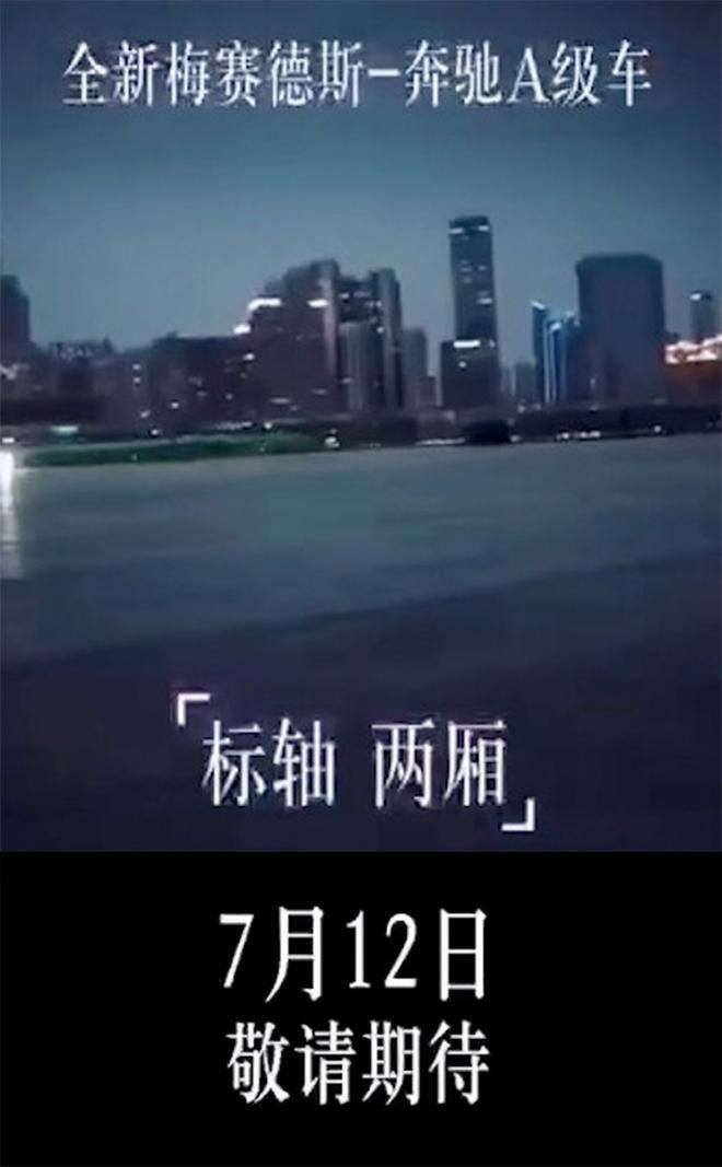 网络彩票平台害人,国产奔驰全新A级两厢版将于7月12日亮相