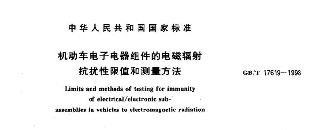 电动车辐射致病? 行业:国家有限制性标准