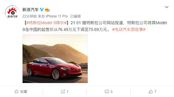 特斯拉Model S官方降价 两款车型各降8000元