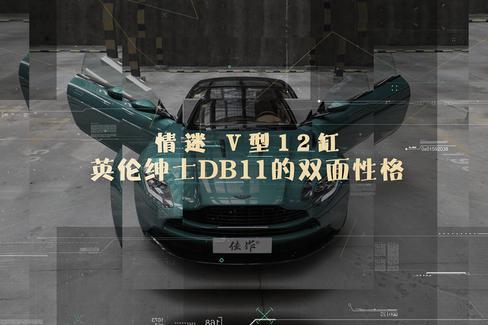 佳作|情迷V型12缸 英伦绅士DB11的双面性格