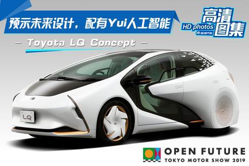 图集|预示未来设计 丰田LQ Concept概念车