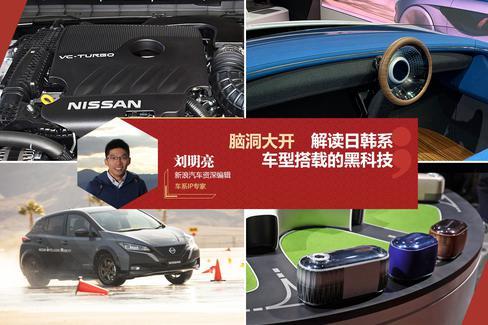 技术|脑洞大开 解读日韩系车型搭载的黑科技