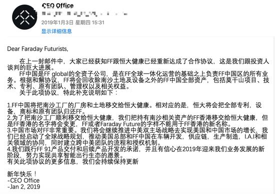 贾跃亭许家印和解细节曝光:FF重掌中国公司 恒大获南沙工厂
