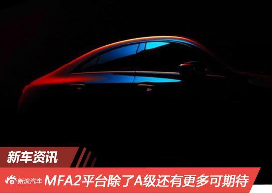 被新A级圈了粉?MFA2平台下还有这些新车!