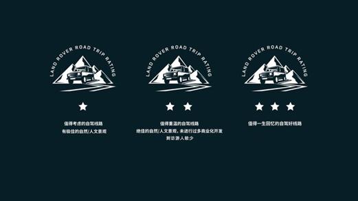 """从腾冲到林芝 发现滇藏秋分的美景 2018 路虎""""发现无止境""""发现中国24节气 秋分之旅"""
