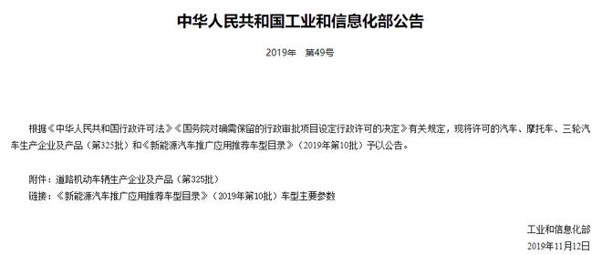 特斯拉正式获得中国工信部量产许可