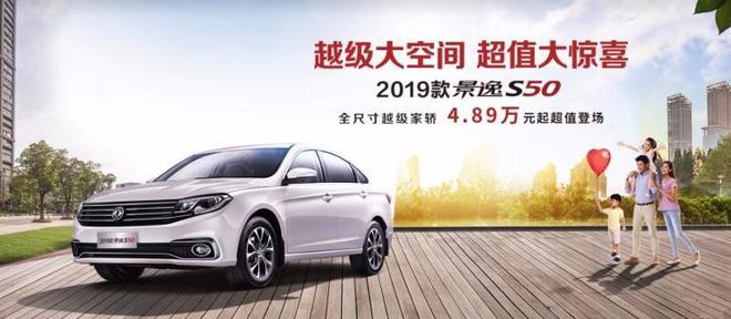2019款景逸S50上市 售价4.89-8.99万元