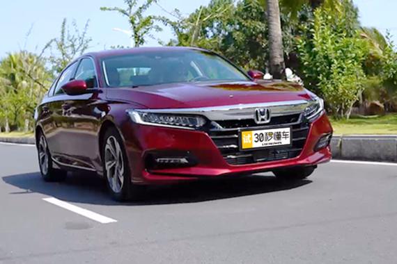 视频:汽车市场当中的悍将 全新第十代雅阁
