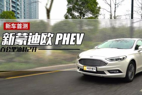 视频:不正经测评!全新蒙迪欧PHEV车型