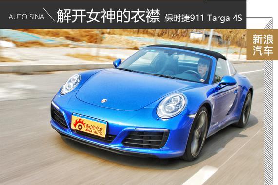 车影志:解开女神的衣襟 911 Targa 4S