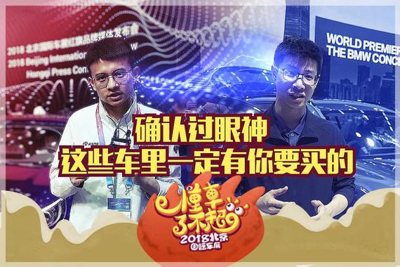 视频:速递!北京车展新车辣评 带你看新车