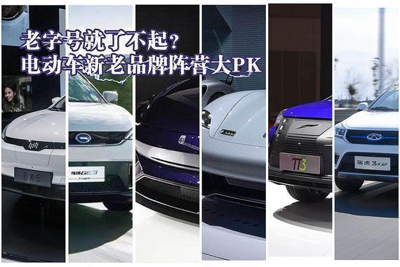 视频:老字号了不起?电动车新老品牌大PK