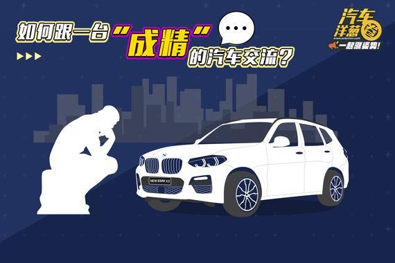 """视频:如何跟一台""""成精""""的汽车交流?"""