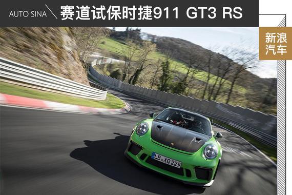 工程师的杰作 赛道试驾911 GT3 RS