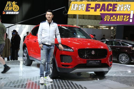 视频:捷豹首款国产SUV!最高250匹马力+标配4驱