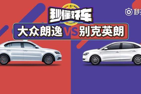 视频:正面对决,车型对比更直接!
