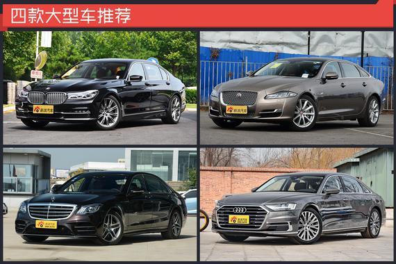 成功人士之选 四款热门大型车推荐