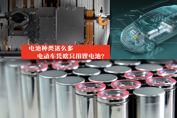视频:电池种类那么多 电动车凭啥只用锂电池?