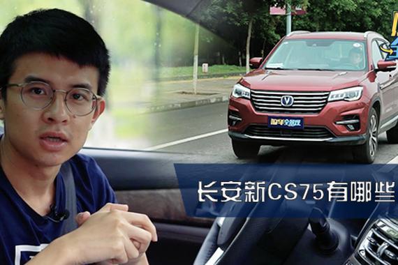 视频:爆款SUV换新颜 长安CS75值不值得买