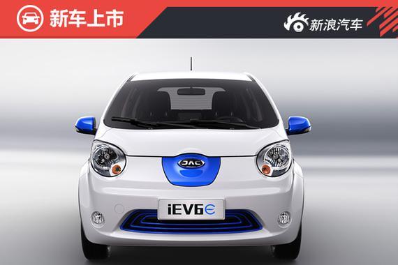 江淮新款IEV6E新能源上市 售5.95-6.95万