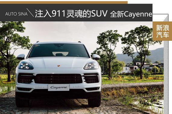 注入911灵魂的SUV 试驾全新Cayenne