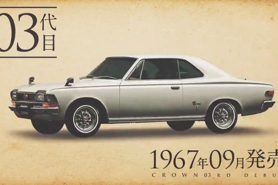 半个世纪15代革新 丰田皇冠历代车型回顾
