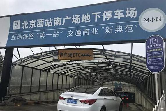 """北京西站""""高价""""停车场设最高封顶价:停车一天360元"""