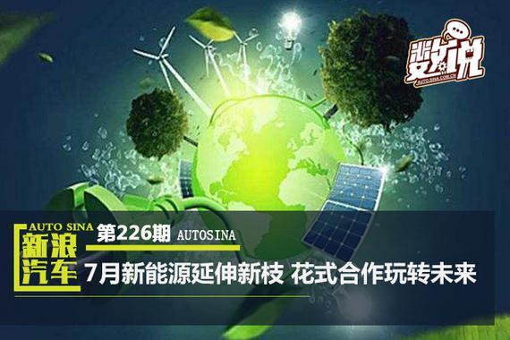 数说|7月新能源延展新枝 花式合作玩转未来