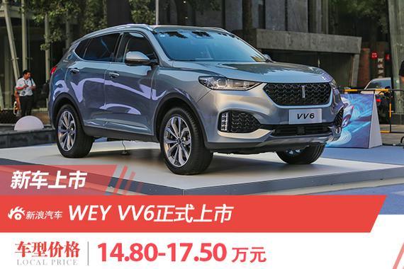 WEY VV6正式上市 售价14.8-17.5万元