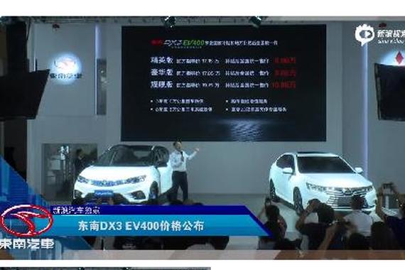 视频:视频:东南汽车发布会-东南DX3 EV400上市