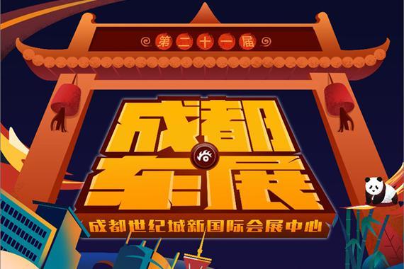 """2018年成都车展""""蜀都问道""""精彩语录汇总"""
