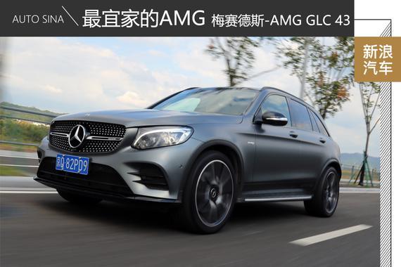 一台宜家的AMG SUV 试驾奔驰 AMG GLC 43