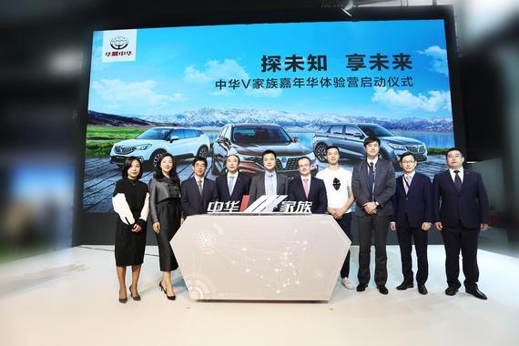 2018广州车展:中华V家族正式发布