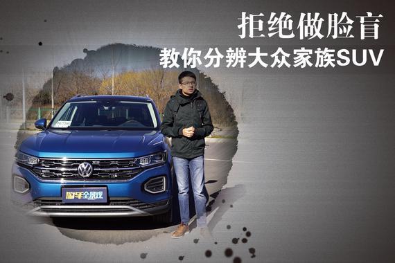 """那些""""中国特供版车型""""到底能不能买?"""