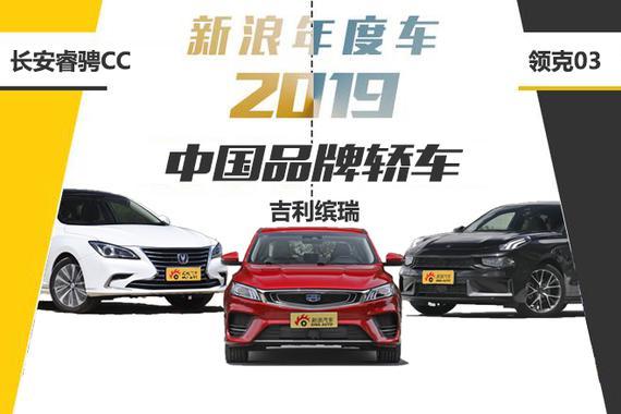 新浪年度车2019 最佳中国品牌轿车候补篇