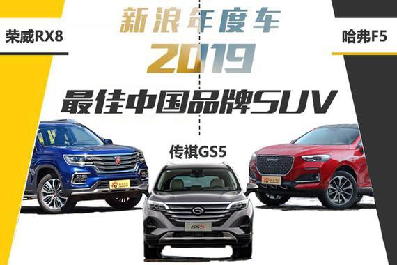 新浪年度车2019 最佳中国品牌SUV车型候补篇