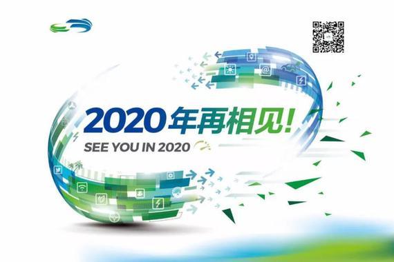 2019首届海口国际新能源汽车展览会闭幕