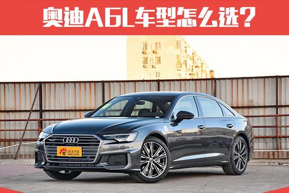 推荐2.0T高功入门车型 奥迪A6L购车手册