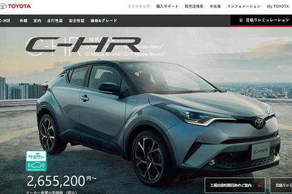 长江后浪来袭 新色C-HR是否值得购买
