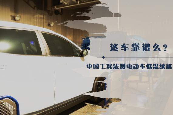 视频:这车靠谱么? 中国工况法测电动车低温续航