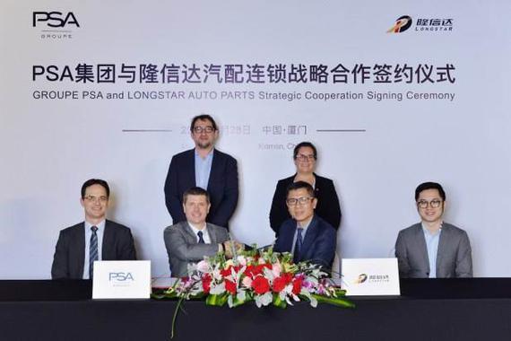 PSA集团控股隆信达汽配连锁 扩展在华汽车零配件业务