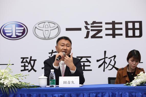 田青久:今年将是一汽丰田二次创业的起点