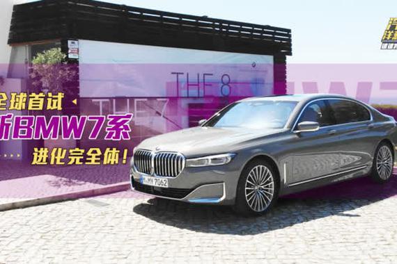 视频:试驾新BMW7系 进化完全体!