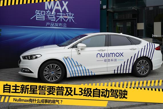 普及L3级自动驾驶 Nullmax新技术解读