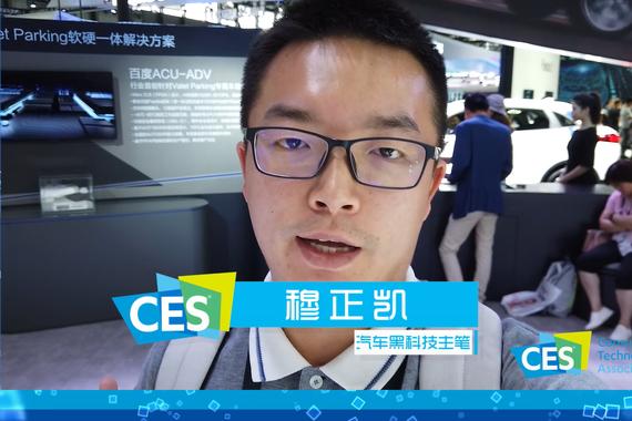 亚洲CES:百度出招!威马这些功能特斯拉看了怎么想?
