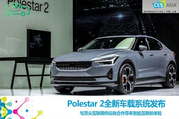 2019亚洲CES:Polestar 2发布新车载系统