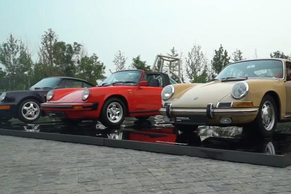 视频:观经典•全新911北京私享品鉴会