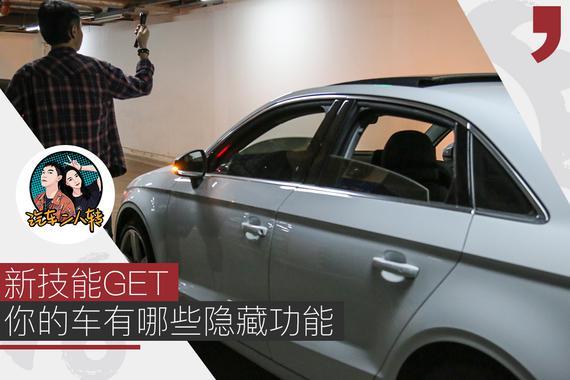新技能已解锁 看看你的车有哪些隐藏功能